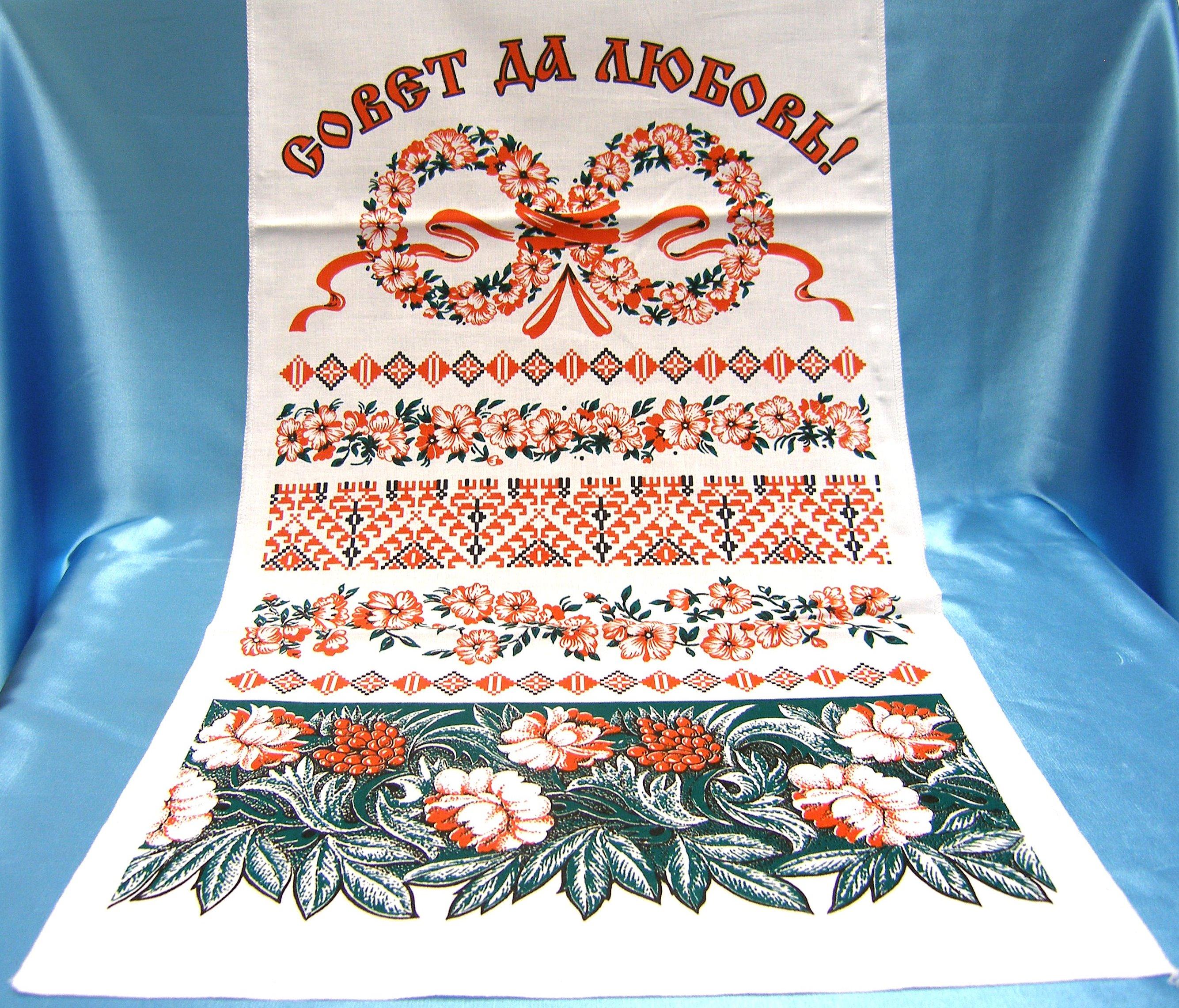 Венчальные полотенца 148